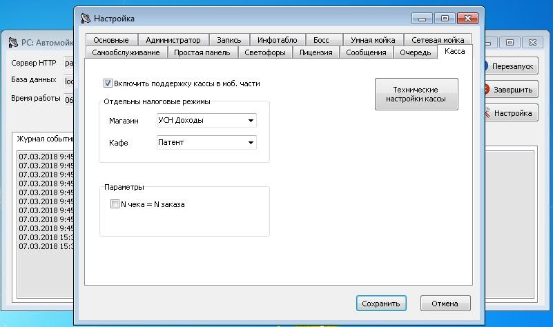 Настройка программы РС:Автомойка Сервер для использования кассы